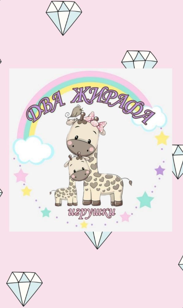 """Интернет -магазин игрушек """"Два жирафа"""""""